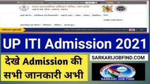 UP ITI Admission 2021