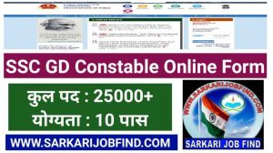 SSC GD 2021 Apply Online